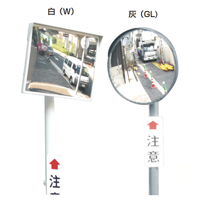 ミラー カーブ カーブミラー(道路反射鏡)基礎寸法 視線誘導標など交通安全用品メーカー直販「ゴコウショップ」